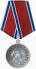 Medal for Bravery in Fire Fighting Russia.jpg