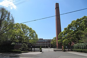 Mukogawa Women's University Junior & Senior High School.jpg