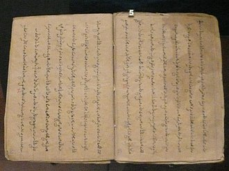 Cham script - A Champa manuscript recounting the social culture of the Cham community of the early 18th century