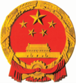 National Emblem of the People's Republic of China (2020).png