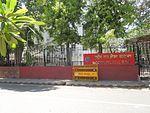 National Philatelic Museum, New Delhi.jpg