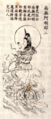 No. 2 - Picture of Cintamanicakra (如意輪觀音 or 如意轮观音; Ruyilun Guanyin) in a Chinese Buddhist tract on the Nilakantha Dharani, or Great Compassion Mantra (大悲咒; Dàbēi zhòu), corresponding to line 2.png