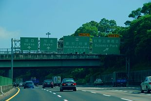 Northbound lane of Hsinchu IC on the Taiwan No1 National Highway.JPG