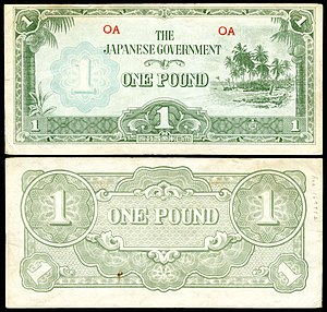 Japanese government-issued Oceanian Pound - Image: OCE 4a Oceania Japanese Occupation One Pound ND (1942)