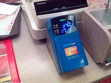 Octopus card reader at a McDonald's restaurant in Central District, Hong Kong