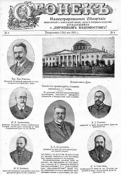 File:Ogoniok 1906 09.djvu