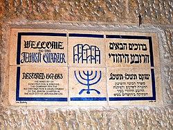 Old Jerusalem סיורובע Welcome sign.jpg