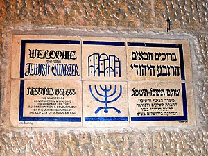 Old Jerusalem סיורובע Welcome sign.jpg