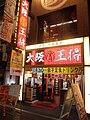 Osaka Ohsho Sennichimae.jpg