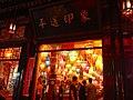 Pingyao, Jinzhong, Shanxi, China - panoramio (17).jpg
