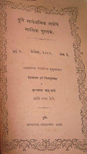 Poona Sarvajanik Sabha - Monthly journal of Pune Sarvajanik Sabha published in 1881