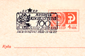Postal cover of the Soviet Union. 1972. August Kirchenstein-100 (Fragment).png