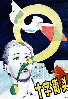 Poster of the film Cross Roads 1937 China.jpg