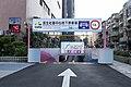 Promotional Sign of 2017 Summer Universiade at Minsheng Community Center Parking Lot West Entrance 20141224.jpg