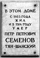Pyotr Semenov-Tyan-Shansky board SPb.jpg