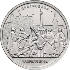 Slavín - 2016 5-ruble steel coin of Russia, featuring Slavín memorial complex.