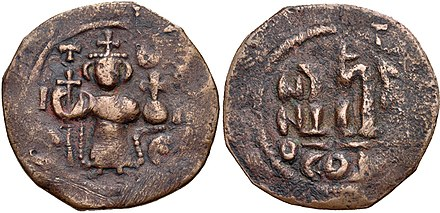 Coin of the Rashidun Caliphate. Pseudo-Byzantine types. Struck circa 647-670. Imperial Byzantine figure (Constans II) standing facing, holding cross-tipped staff and globus cruciger. Rashidun coin Pseudo-Byzantine types.jpg