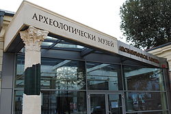 Regional Archaeological Museum entrance, Plovdiv, Bulgaria 1.jpg