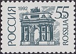 Russia stamp 1992 №41.jpg