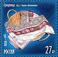 Russia stamp 2018 № 2377.jpg