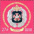 Russia stamp 2018 № 2401.jpg
