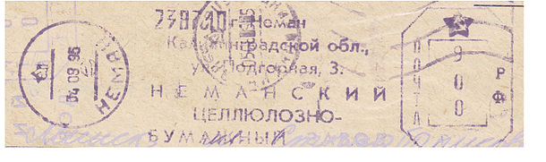 Russia stamp type BF1.jpg