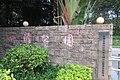 SZ 深圳 Shenzhen 蛇口 Shekou Nanshan 四海公園 Sihai Park name sign Gongyuan Road Sept 2017 IX1.jpg