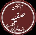 Safiyya-bint-Huyayy2.png
