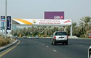Salik (road toll) - Al Garhoud Bridge Toll Gate