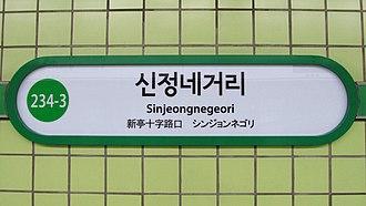Sinjeongnegeori station - Image: Seoul metro 234 3 Sinjeongnegeori station sign 20181121 102128