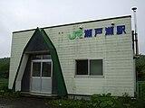 Setose station01.JPG