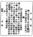 Showa0021 Dainifukuinshorei0001 yoshikidai3.png