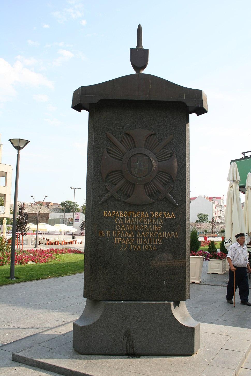 Spomenik i fontana Šabac 003