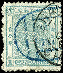 130px Stamp China 1885 1c