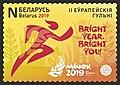 Stamp of Belarus - 2019 - Colnect 838675 - Athletics.jpeg