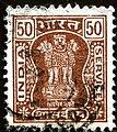 Stamp of India - 1984 - Colnect 410583 - Lion capital of an Ashoka column.jpeg