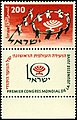 Stamp of Israel - Jewish Youth Conference.jpg