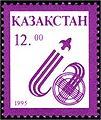 Stamp of Kazakhstan 082.jpg