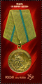 Stamp of Russia 2014 No 1852 Medal For the Defence of Odessa.png