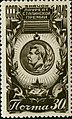 Stamp of USSR 1100.jpg