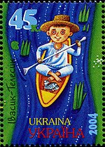 Stamp of Ukraine s595.jpg