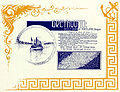 Steamboat Greyhound (Stanton drawing).jpg