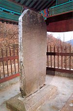 Stele for master Hyeono at Seobongsa temple site in Yongin, Korea.jpg