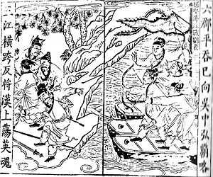 Battle of Xiangyang (191) - A Qing dynasty illustration of Sun Jian's forces (right) attacking Liu Biao's forces (left)