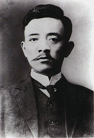 1912 Republic of China National Assembly election - Image: Sung Chiao jen