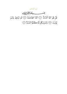 Сура Аль-Ихлас — Википедия