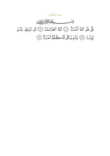 File:Sura112.pdf