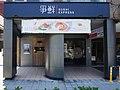 Sushi Express NTU Store 20190615.jpg