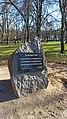 Sveta Troitsa park Ilinden memorial plaque.jpg