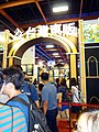 Taiwan Tohan booth entrance, Comic Exhibition 20180818a.jpg